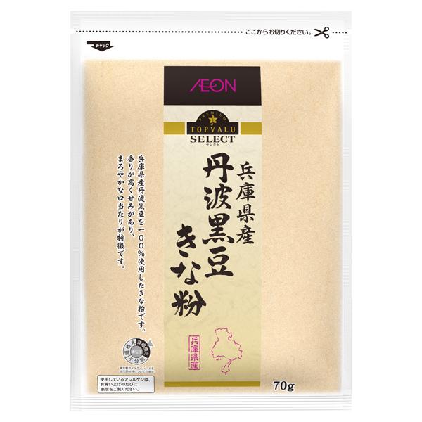 兵庫県産 丹波黒豆きな粉