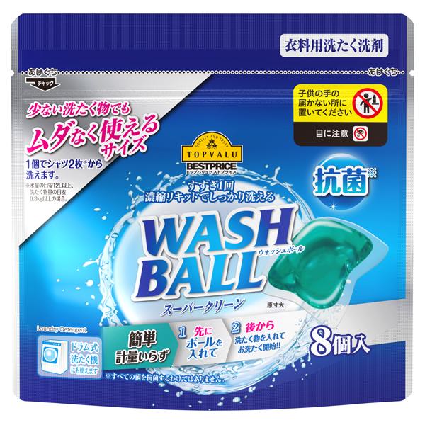 すすぎ1回 濃縮リキッドでしっかり洗える WASH BALL スーパークリーン