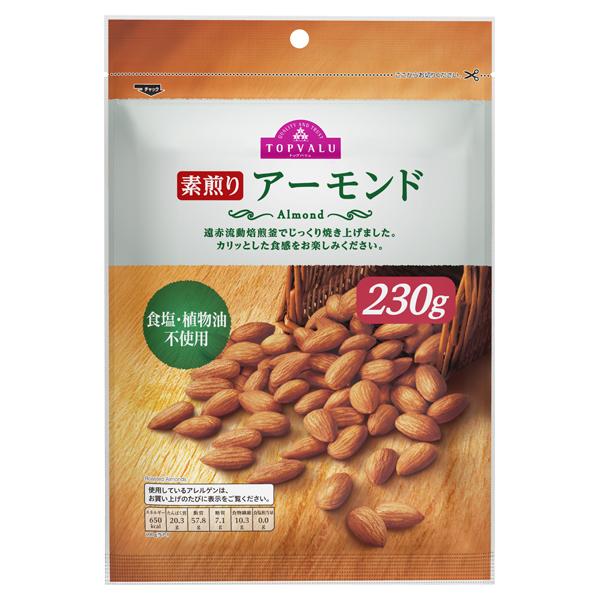素煎りアーモンド 食塩・植物油不使用 商品画像 (メイン)