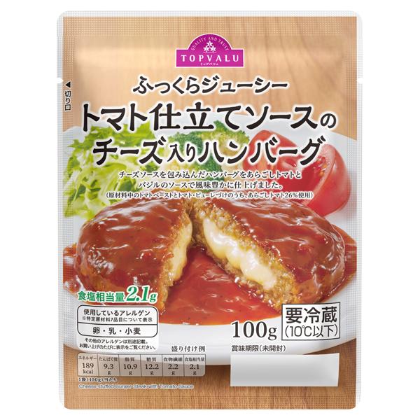 ふっくらジューシー トマト仕立てソースのチーズ入りハンバーグ