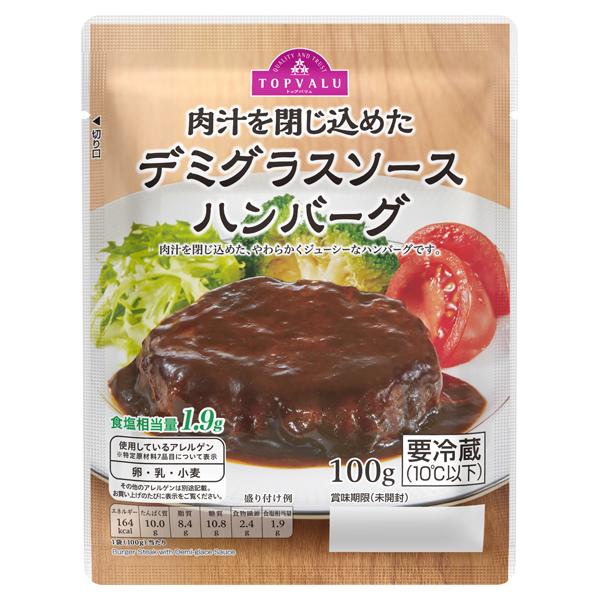 肉汁を閉じ込めた デミグラスソースハンバーグ