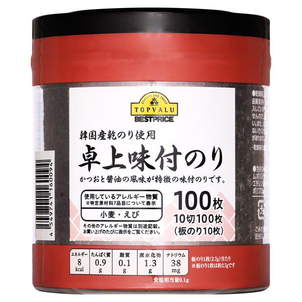 韓国産乾のり使用 卓上味付のり 商品画像 (メイン)