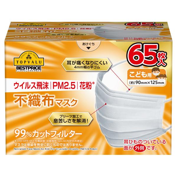 ウイルス飛沫 PM2.5 花粉 不織布マスク こども用 商品画像 (メイン)