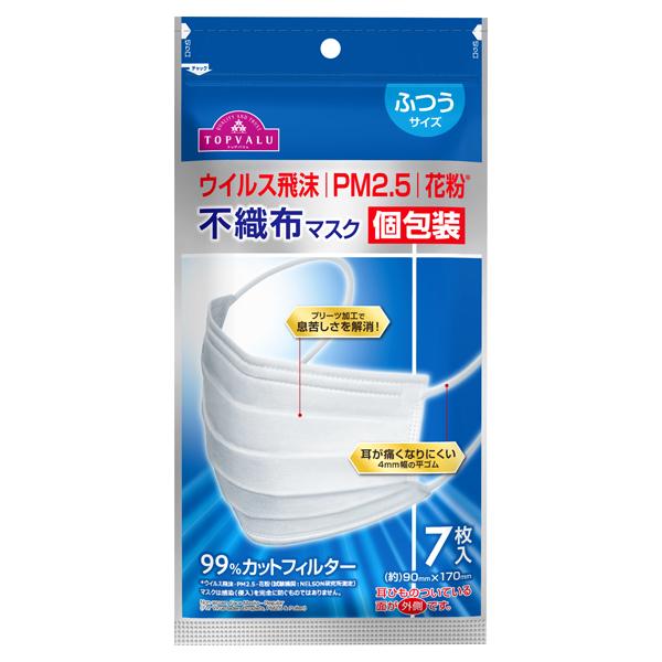 ウイルス飛沫 PM2.5 花粉 不織布マスク 個包装 ふつうサイズ