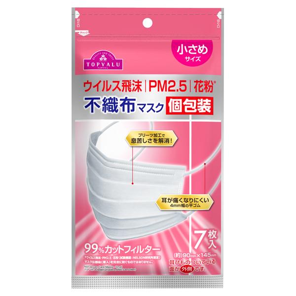 ウイルス飛沫 PM2.5 花粉 不織布マスク 個包装 小さめサイズ