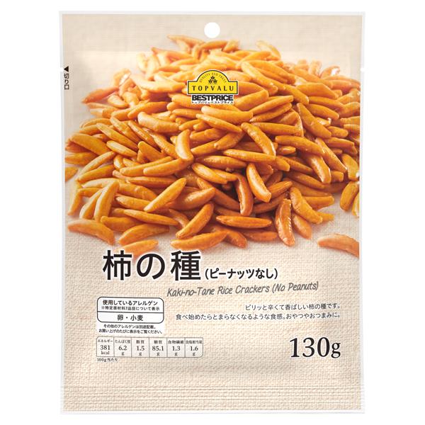 柿の種(ピーナッツなし)