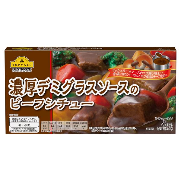 濃厚デミグラスソースのビーフシチュー 商品画像 (メイン)
