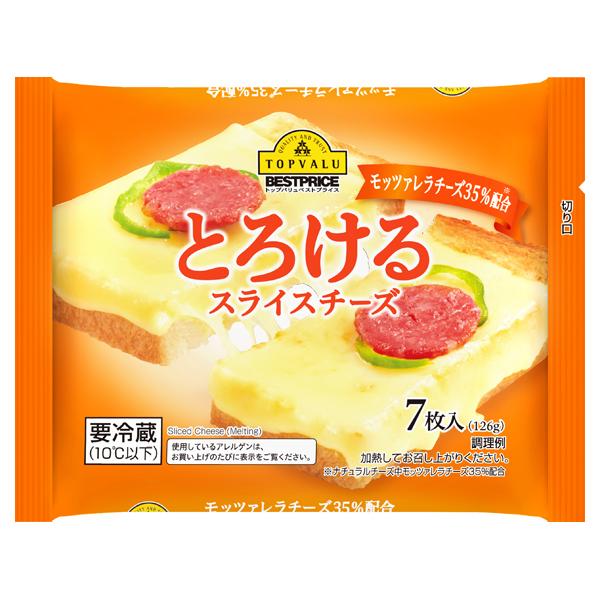 モッツァレラチーズ35%配合 とろけるスライスチーズ