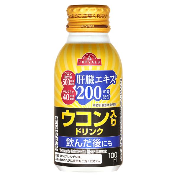 肝臓 ウコン