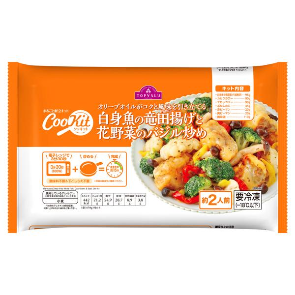 CooKit 白身魚の竜田揚げと花野菜のバジル炒め