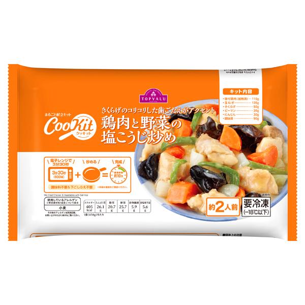 CooKit 鶏肉と野菜の塩こうじ炒め