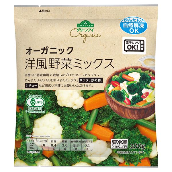 オーガニック 洋風野菜ミックス