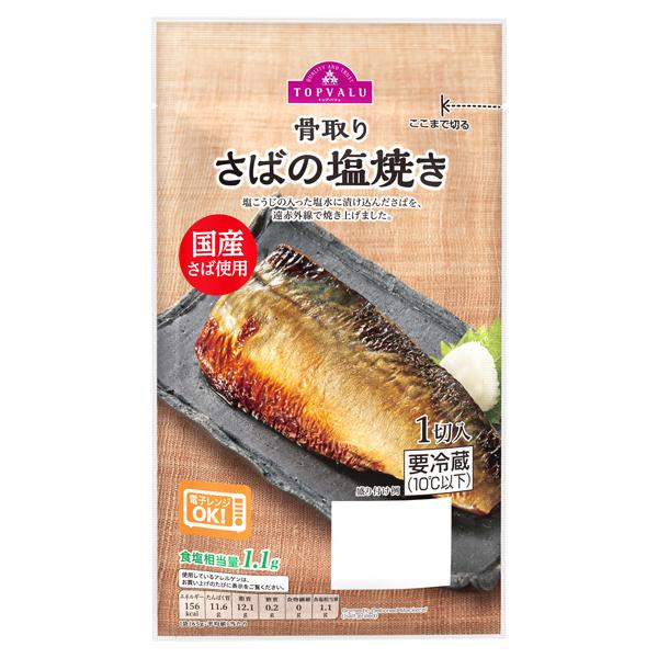 骨取り さばの塩焼き 国産さば使用 商品画像 (メイン)
