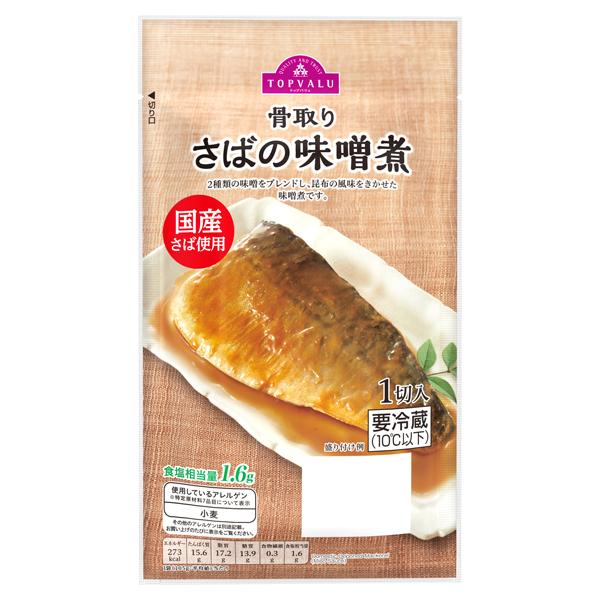 骨取り さばの味噌煮 国産さば使用