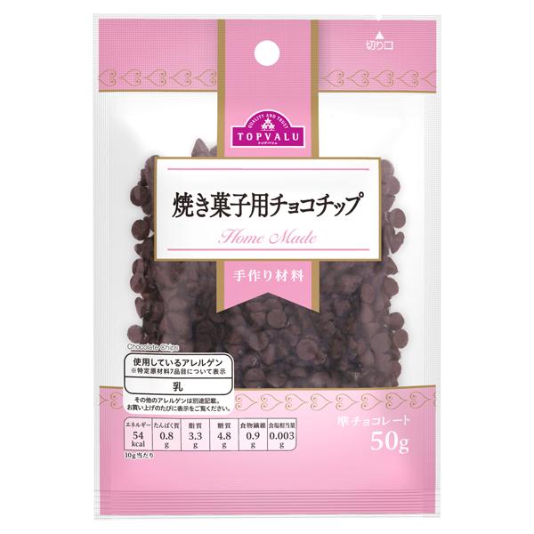 Home Made 焼き菓子用チョコチップ 手作り材料