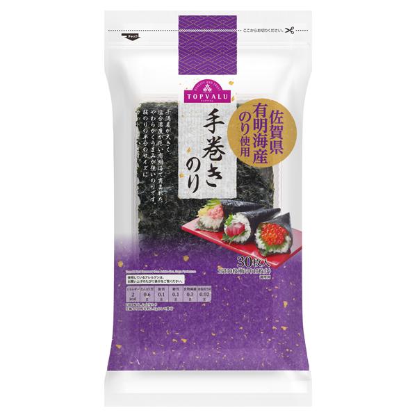 佐賀県有明海産のり使用 手巻きのり 商品画像 (メイン)