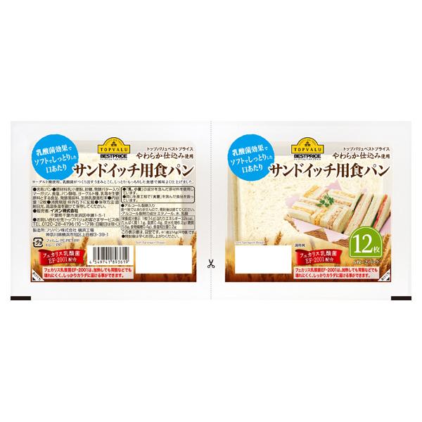 サンドイッチ用食パン 商品画像 (メイン)