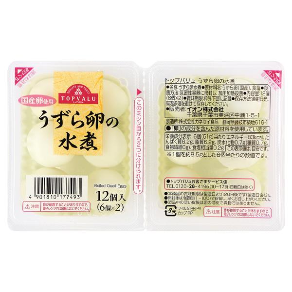 国産卵使用 うずら卵の水煮 商品画像 (メイン)
