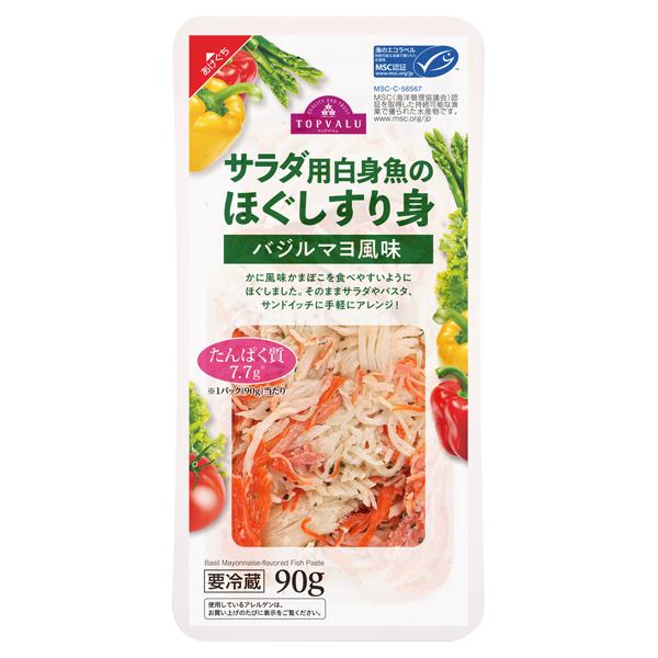 サラダ用白身魚のほぐしすり身 バジルマヨ風味