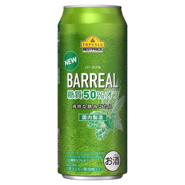 国内製造 バーリアル 糖質50%オフ