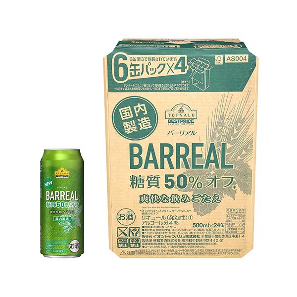 国内製造 バーリアル 糖質50%オフ 商品画像 (メイン)