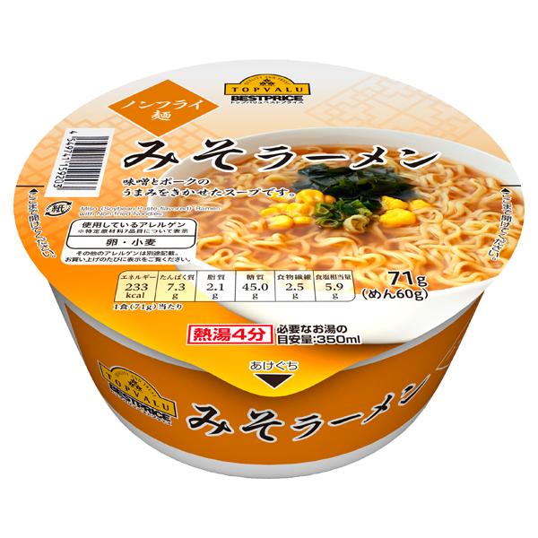 ノンフライ麺 みそラーメン 商品画像 (メイン)