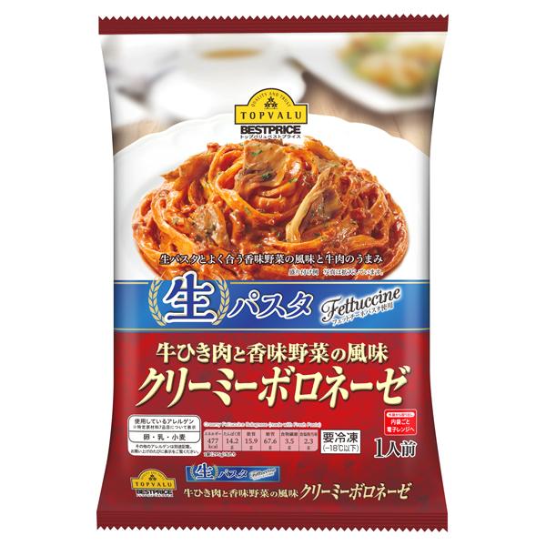 牛ひき肉と香味野菜の風味 生パスタ クリーミーボロネーゼ 商品画像 (メイン)