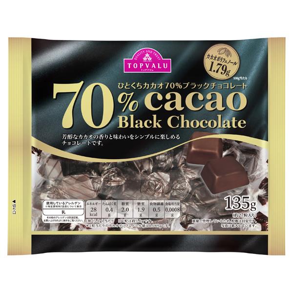 ひとくちカカオ70% ブラックチョコレート