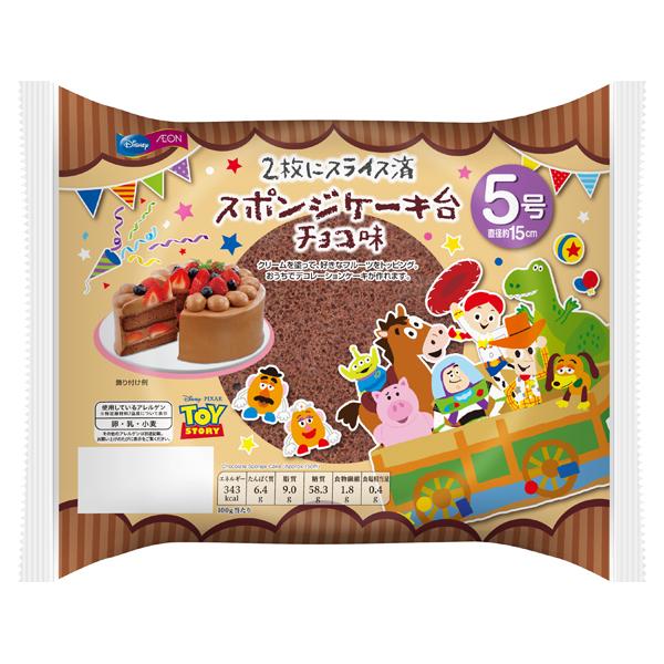 ディズニー 2枚にスライス済 スポンジケーキ台 チョコ味
