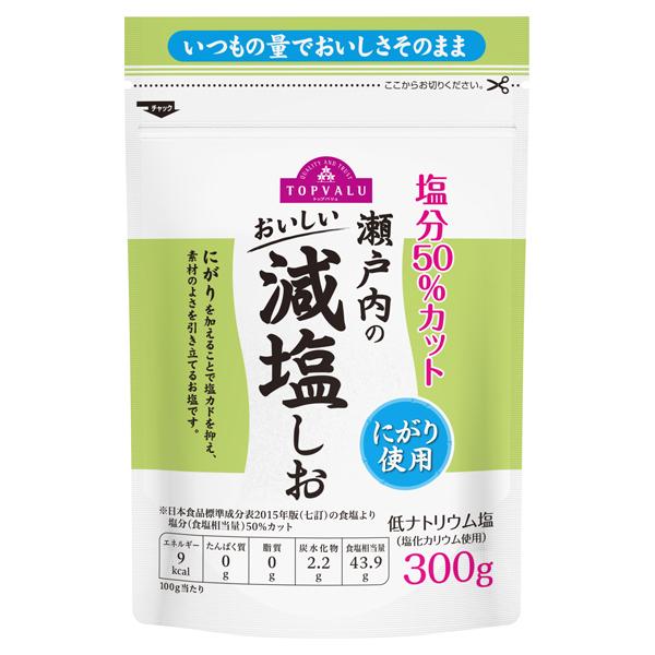 塩分50%カット 瀬戸内のおいしい減塩しお にがり使用 商品画像 (メイン)