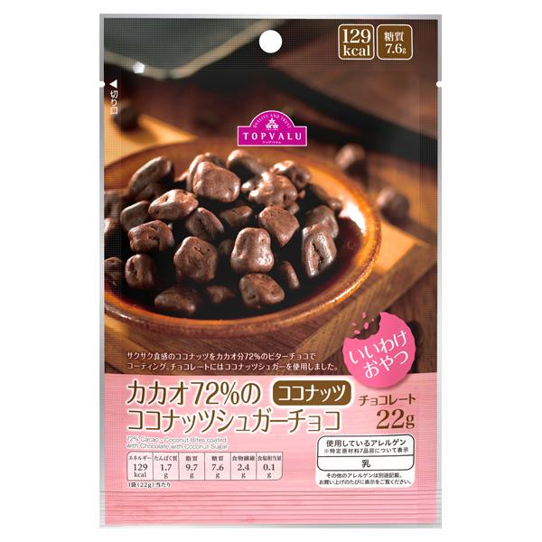 いいわけおやつ カカオ72%のココナッツシュガーチョコ ココナッツ