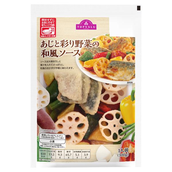 あじと彩り野菜の和風ソース