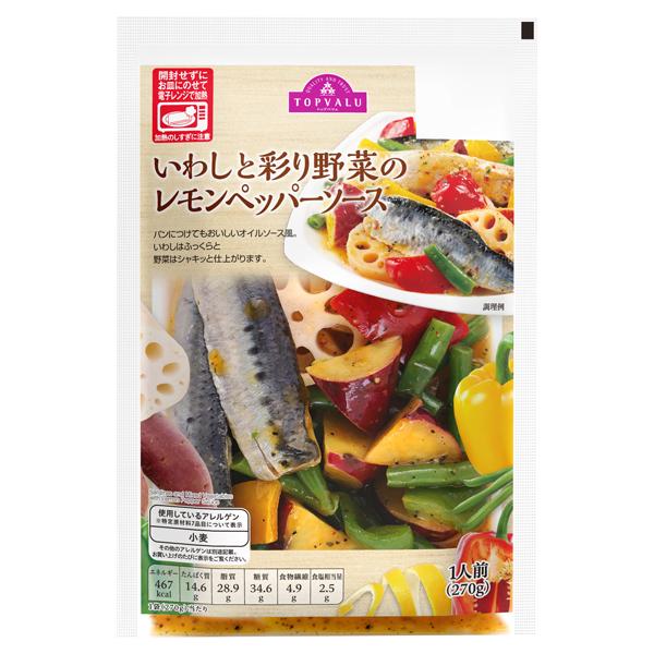 いわしと彩り野菜のレモンペッパーソース 商品画像 (メイン)