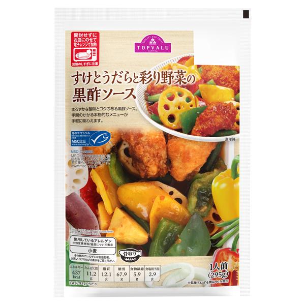 すけとうだらと彩り野菜の黒酢ソース