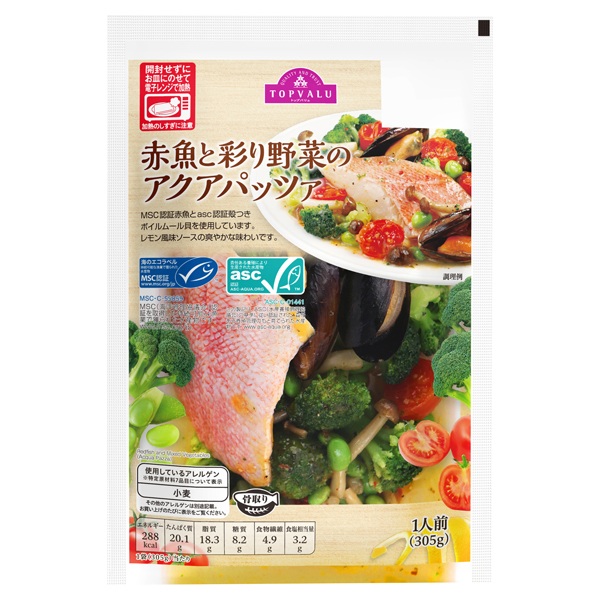 赤魚と彩り野菜のアクアパッツァ