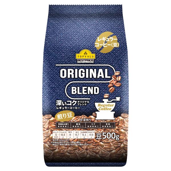 オリジナルブレンド レギュラーコーヒー 商品画像 (メイン)