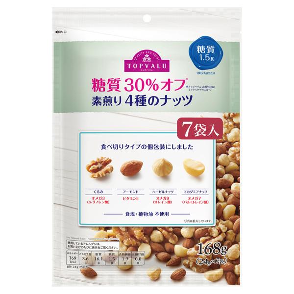 糖質30%オフ 素煎り4種のナッツ