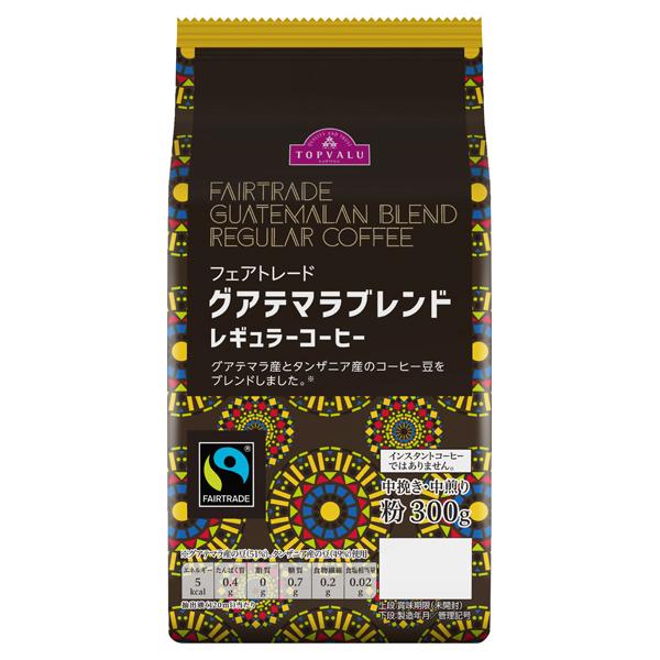 フェアトレード グアテマラブレンド レギュラーコーヒー 商品画像 (メイン)
