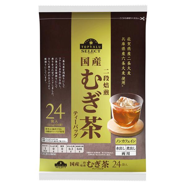 国産 二段焙煎むぎ茶 ティーバッグ