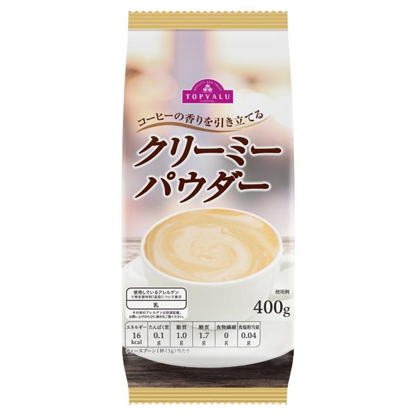 コーヒーの香りを引き立てる クリーミーパウダー 商品画像 (メイン)