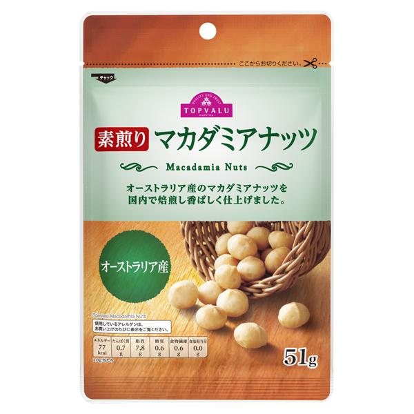 素煎り マカダミアナッツ オーストラリア産 商品画像 (メイン)