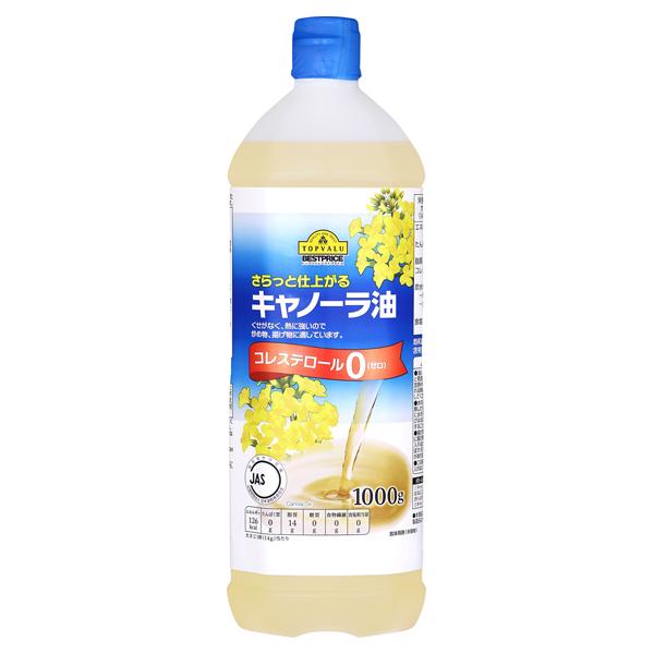 油 サラダ油 キャノーラ