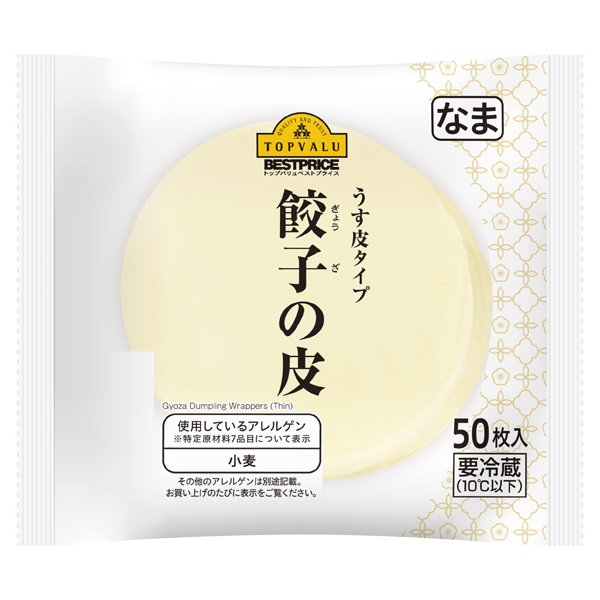 餃子の皮 うす皮 商品画像 (メイン)