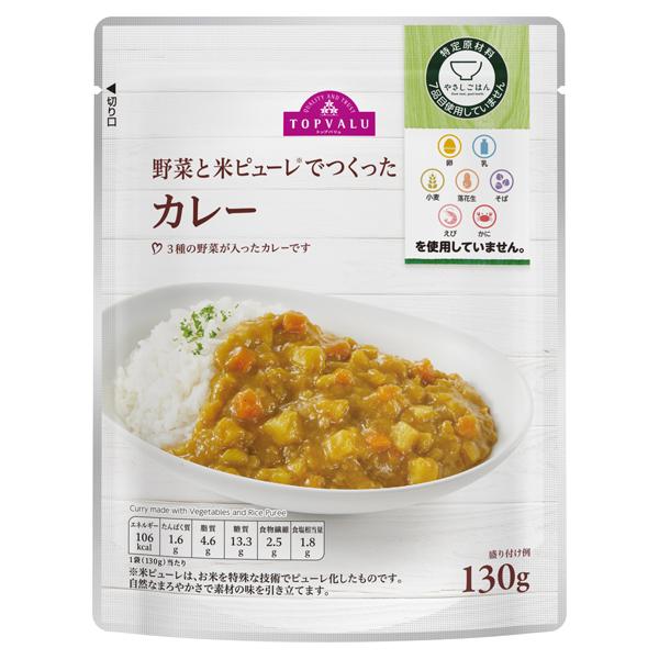 野菜と米ピューレでつくった カレー 商品画像 (メイン)