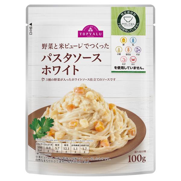 野菜と米ピューレでつくった パスタソース(ホワイト)