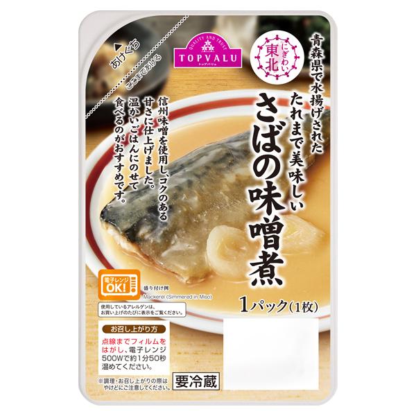 青森県で水揚げされた たれまで美味しい さばの味噌煮