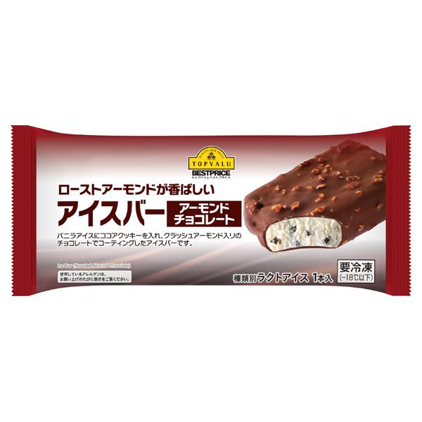 ローストアーモンドが香ばしい アイスバー アーモンドチョコレート 商品画像 (メイン)