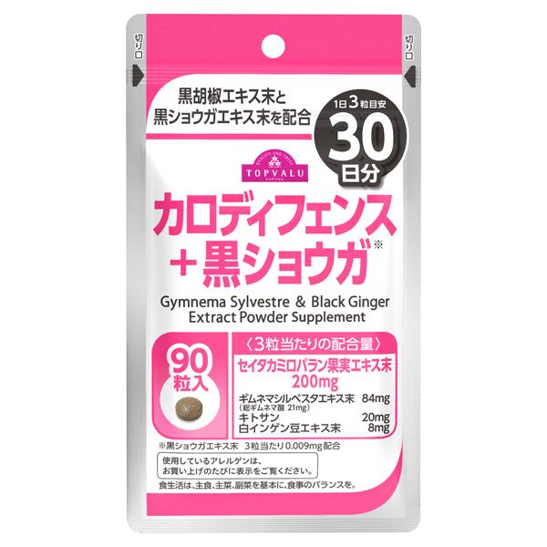 カロディフェンス+黒ショウガ 30日分
