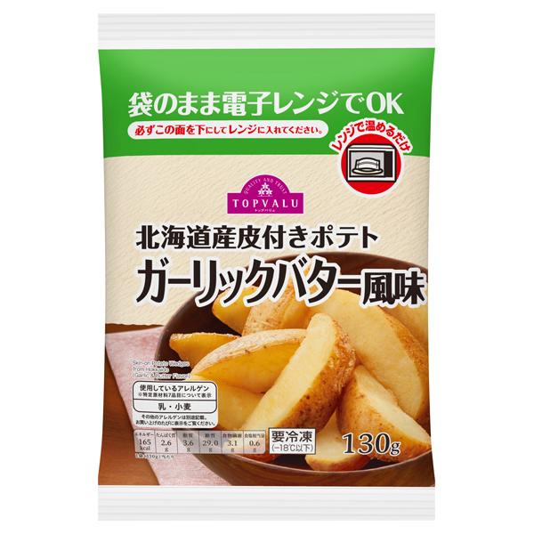 北海道産皮付きポテト ガーリックバター風味 商品画像 (メイン)