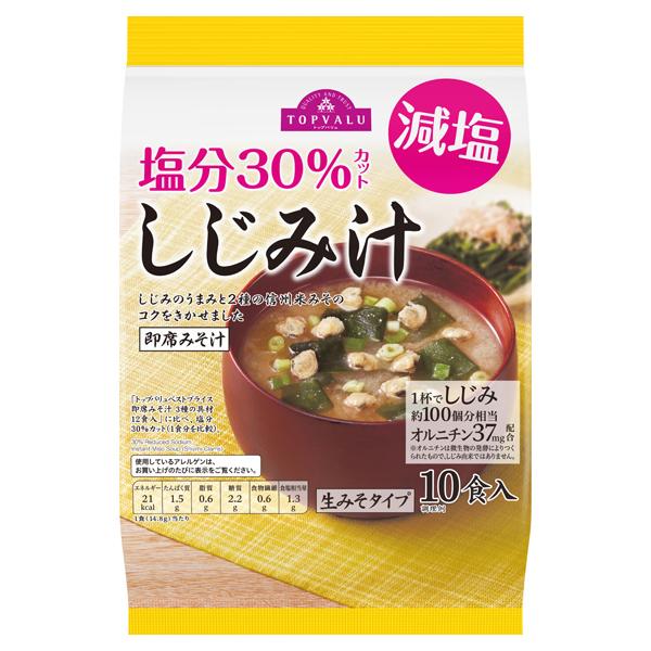 減 塩 味噌汁